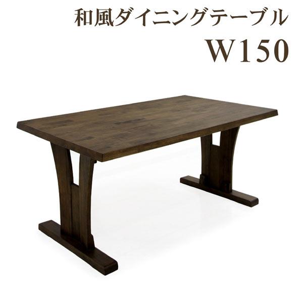 和風 ダイニングテーブル テーブル 無垢材 幅150cm 150×90 木製テーブル 単体 テーブルのみ 低め ダイニングテーブル x1 ブラウン ラバーウッド 木製 長方形 リビング ダイニング 和 和モダン おしゃれ