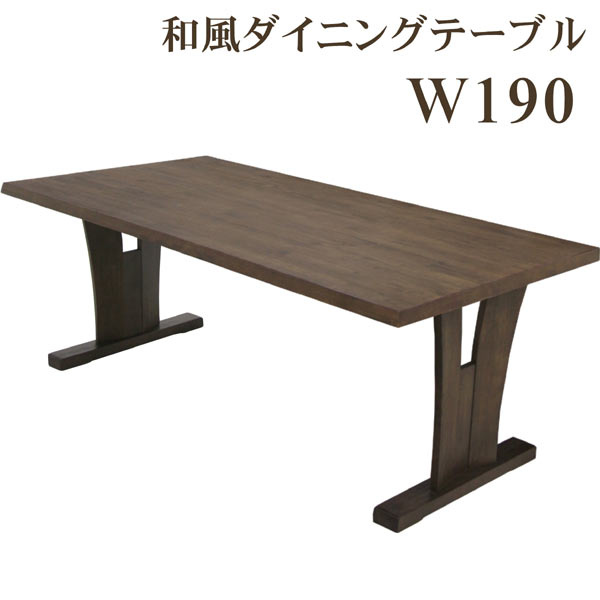 和風 ダイニングテーブル テーブル 無垢材 幅190cm 190×100 木製テーブル 単体 テーブルのみ 低め ダイニングテーブル x1 ブラウン ラバーウッド 木製 長方形 リビング ダイニング 和 和モダン おしゃれ