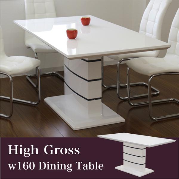 鏡面 ダイニングテーブル 幅160cm ホワイト 白 インテリア テーブル 単体 光沢 ツヤあり 艶 160×85 デザイナーズ風 白 オシャレ ラグジュアリー デザイン 長方形 オリジナル商品