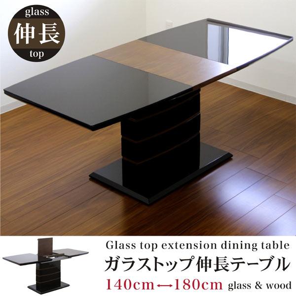 伸長式 鏡面 テーブル ダイニングテーブル ガラステーブル 幅140~180cm 伸縮可能 拡張式 奥行き80cm 高さ72cm ガラス ブラック 黒 エクステンション 鏡面仕上げ 光沢あり ツヤあり 艶有り テーブルのみ 単体 北欧 モダン 食卓テーブル 木製 長方形