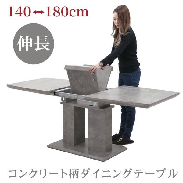 伸長式 テーブル ダイニングテーブル 幅140 幅180cm 伸縮可能 伸張式 伸長テーブル エクステンション テーブルのみ 単体 奥行き80cm シック モダン 木製 長方形