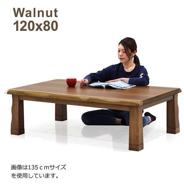 継脚こたつテーブル<BR>幅120cmタイプ