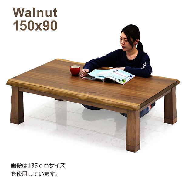 継脚こたつテーブル<BR>幅150cmタイプ