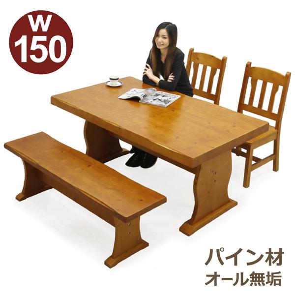 無垢材 ダイニングテーブルセット 4人掛け ダイニングセット 4点セット   150×90 150テーブル ベンチ カントリー 低め 木製 パイン 無垢 食卓テーブルセット シンプル 人  気