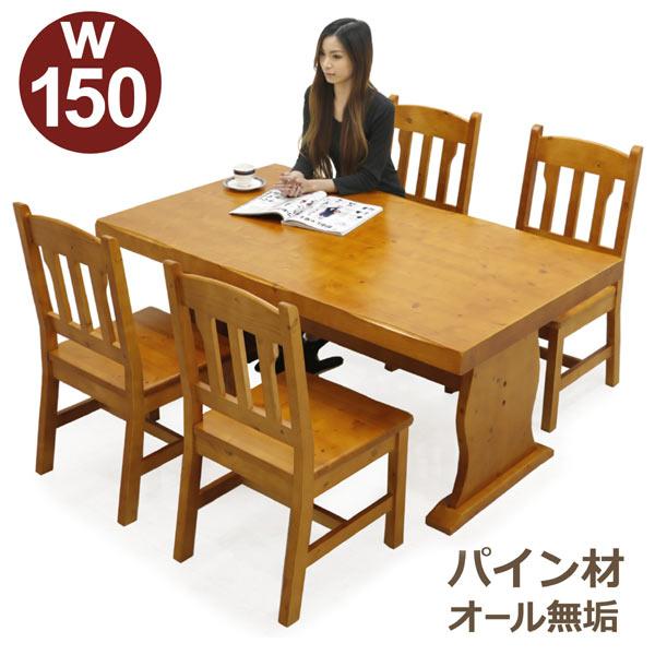 無垢材 ダイニングテーブルセット 4人掛け ダイニングセット 5点セット   150×90 150テーブル カントリー 低め 木製 パイン 無垢 食卓テーブルセット シンプル 人気