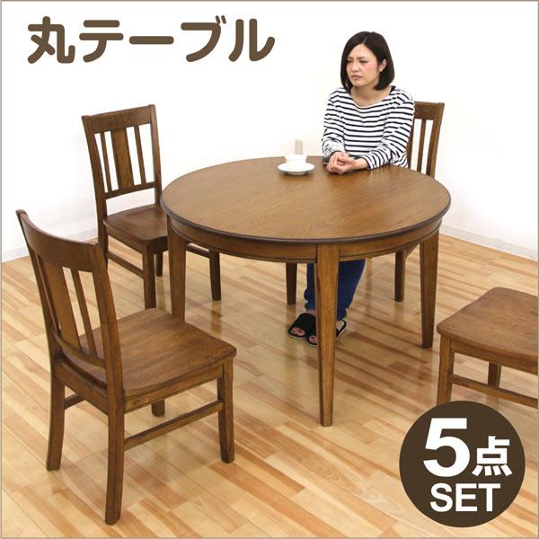 ダイニング5点セット<br>丸テーブルタイプ