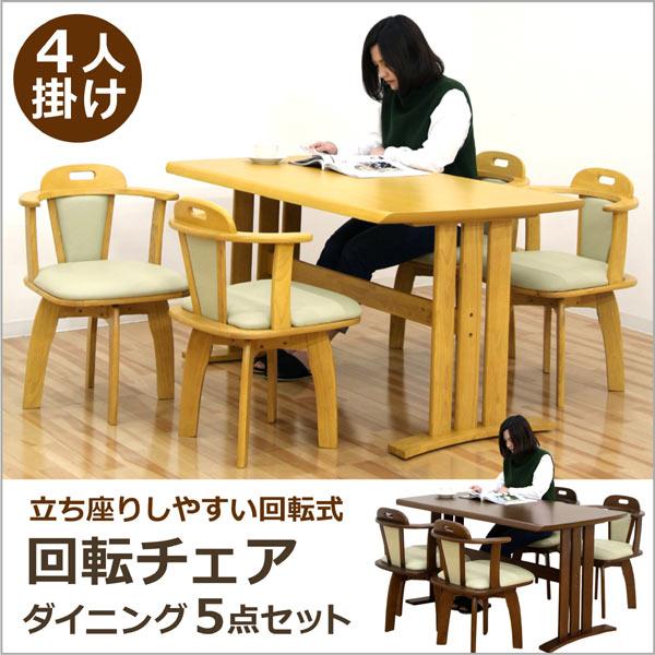 ダイニングセット ダイニングテーブルセット 5点セット 4人掛け 北欧 シンプル モダン 木製 回転チェア 食卓セット