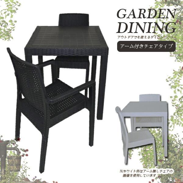 ガーデン ダイニング セット ダイニングテーブルセット 2人掛け ダイニングセット 3点セット ホワイト ブラック 選べる2色 白 黒 テーブル幅80cm 80幅 肘付 省スペース コンパクト シンプル 食卓テーブルセット 庭 ベランダ アウトドア 正方形