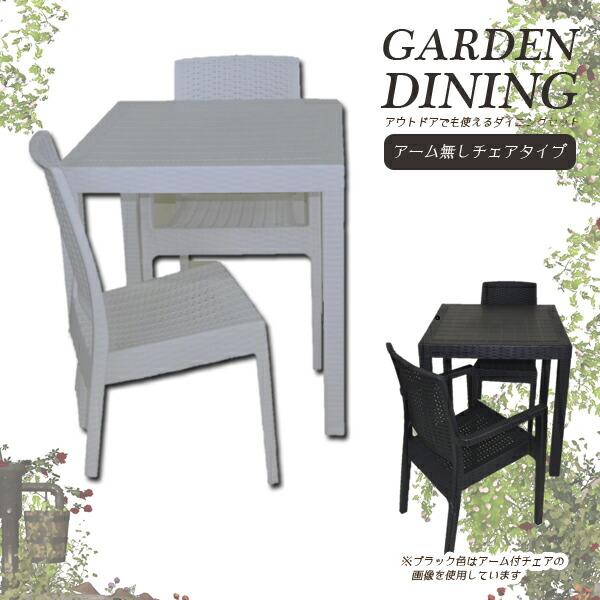 ガーデン ダイニング セット ダイニングテーブルセット 2人掛け ダイニングセット 3点セット ホワイト ブラック 選べる2色 白 黒 テーブル幅80cm 80幅 省スペース コンパクト シンプル 食卓テーブルセット 庭 ベランダ アウトドア 正方形