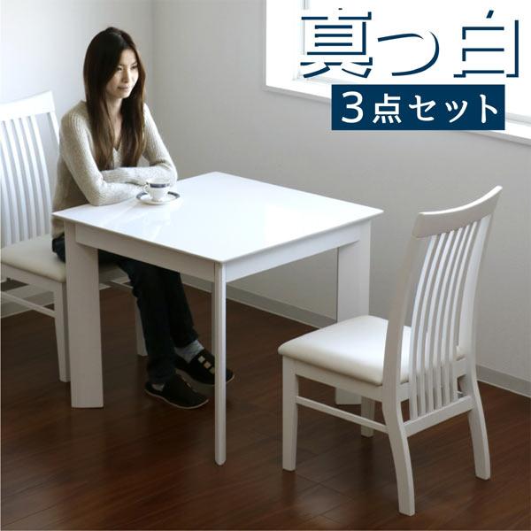 鏡面 ダイニングテーブルセット ダイニングセット 3点セット 2人掛け テーブル幅80cm ホワイト 白 鏡面仕上げ 光沢あり ツヤあり 艶有り 座面 合成皮革 PVC 合皮 北欧 モダン おしゃれ 人気 コンパクト 食卓テーブルセット 木製 正方形