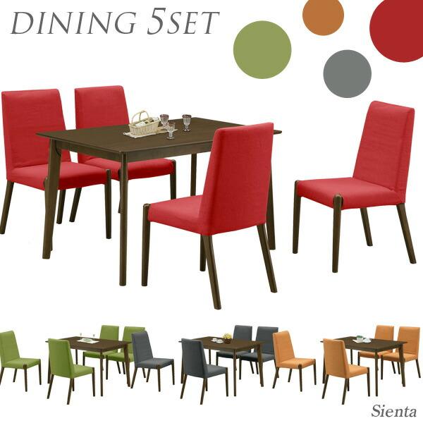 ダイニングテーブルセット ダイニングセット 5点セット 4人掛け 4人 テーブル幅120cm 120幅 120×75 ブラウン 座面 カバーリング ファブリック 布 北欧 モダン おしゃれ カフェ 人気 食卓テーブルセット オーク 木製 長方形