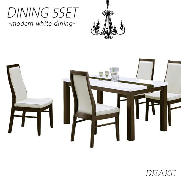 鏡面 ダイニングセット ダイニングテーブルセット 5点セット 4人掛け テーブル幅135cm 135幅 ホワイト ハイバックチェア 座面 合成皮革 PVC 合皮 白 木製 長方形 光沢 ツヤあり 艶あり 北欧 シンプル モダン 食卓テーブルセット