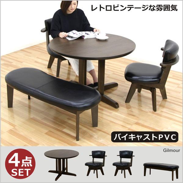 ダイニングテーブルセット ダイニングセット 4点セット 4  人掛け テーブル幅100cm ロータイプ 丸テーブル ベンチタイプ ダークブラウン 回転チェア 座面 合成皮革   PVC 合皮 天然木 北欧 モダン おしゃれ 食卓セット 木製 人気