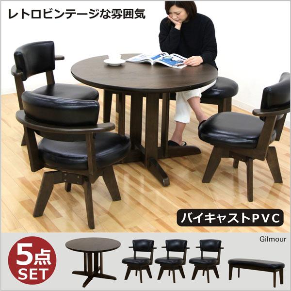 ダイニングテーブルセット ダイニングセット 5点セット 5  人掛け テーブル幅100cm ロータイプ 丸テーブル ベンチタイプ ダークブラウン 回転チェア 座面 合成皮革   PVC 合皮 天然木 北欧 モダン おしゃれ 食卓セット 木製 人気