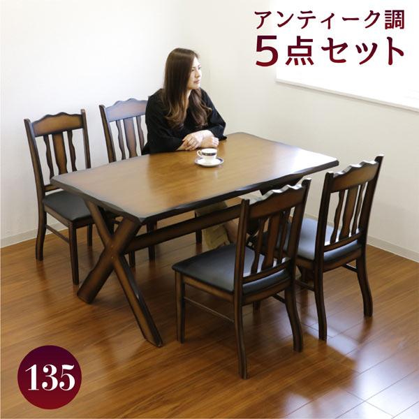 アンティーク調 ダイニングテーブルセット 4人掛け 無垢 ダイニングセット 5点セット テーブル 幅135cm ブラウン クロス脚 なぐり加工 座面