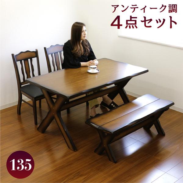 アンティーク調 ダイニングテーブルセット 4人掛け 無垢 ダイニング セット 4点セット テーブル 幅135cm ブラウン ベンチ付き クロス脚