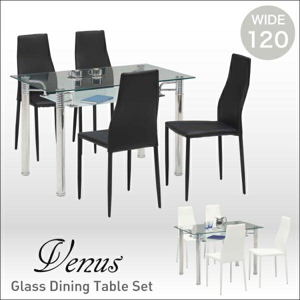 ガラス ダイニングテーブルセット 4人掛け ダイニングセット 5点セット 幅120cm 120幅 120 ブラック ホワイト 選べる2色 ガラステーブル ハイバック