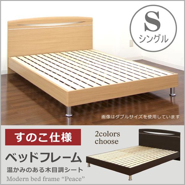 ベッド ベッドフレーム シングルベッド すのこベッド ナチュラル ダークブラウン 選べる2色