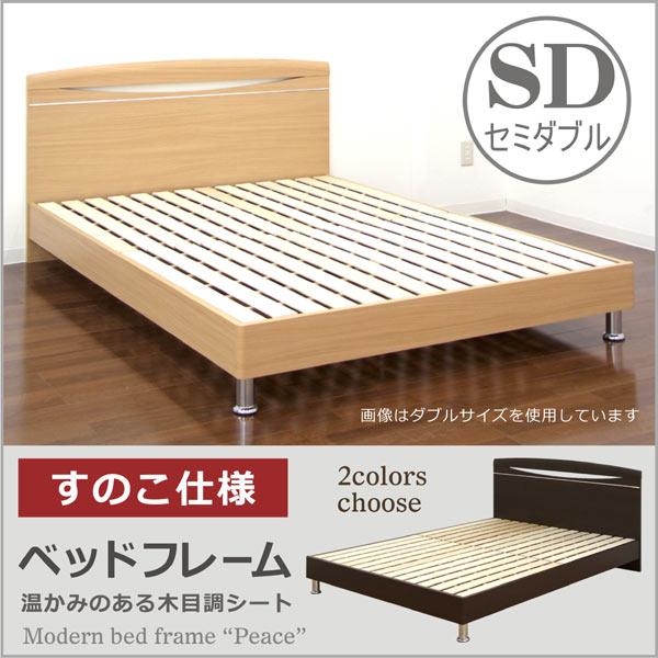 ベッド ベッドフレーム セミダブルベッド すのこベッド ナチュラル ダークブラウン 選べる2色