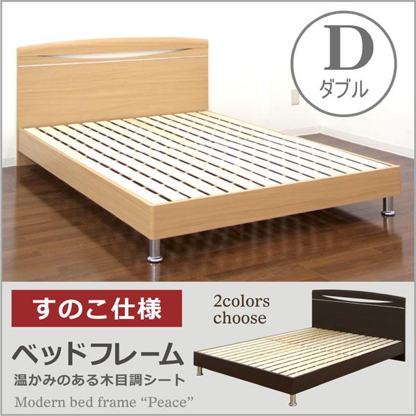 ベッド ベッドフレーム ダブルベッド すのこベッド ナチュラル ダークブラウン 選べる2色