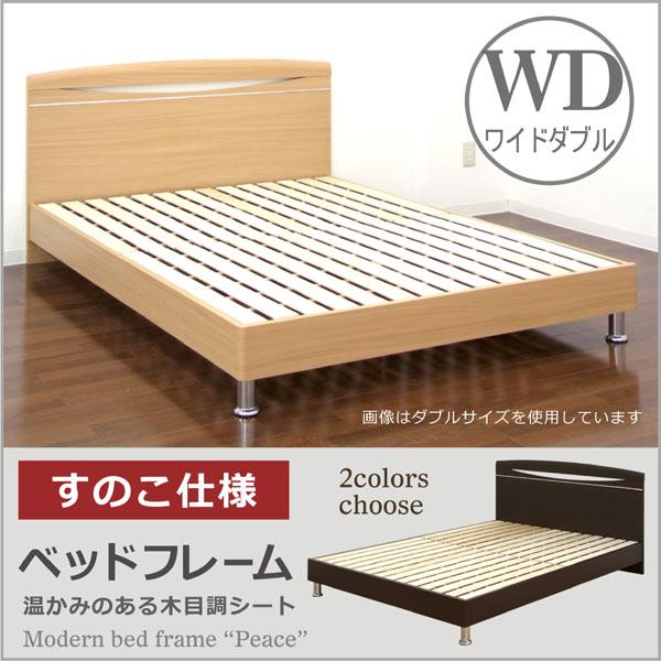 ベッド ベッドフレーム ワイドダブルベッド すのこベッド ナチュラル ダークブラウン 選べる2色