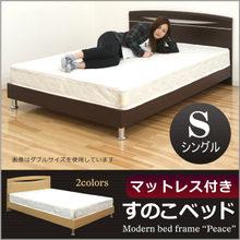 ベッド マットレス付き シングルベッド すのこベッド ナチュラル ダークブラウン 選べる2色