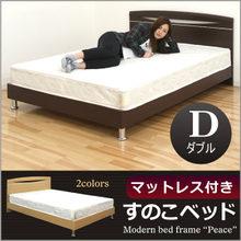 ベッド マットレス付き ダブルベッド すのこベッド ナチュラル ダークブラウン 選べる2色