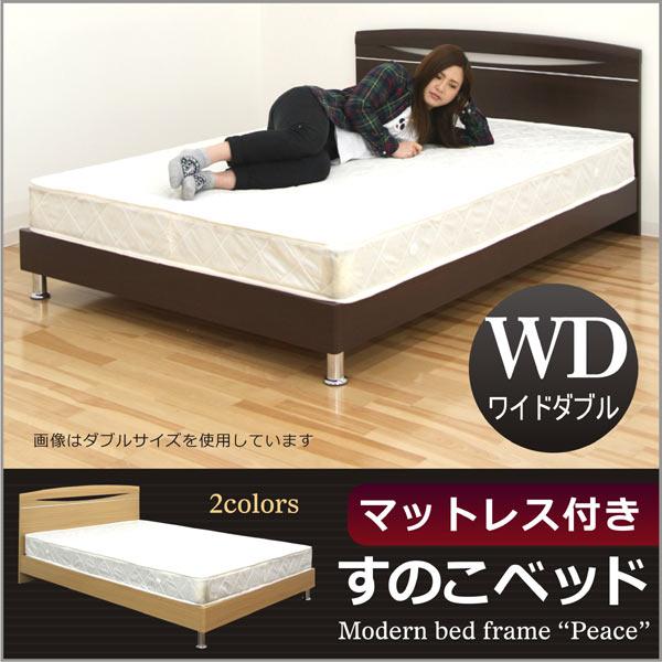 ベッド マットレス付き ワイドダブルベッド すのこベッド ナチュラル ダークブラウン 選べる2色
