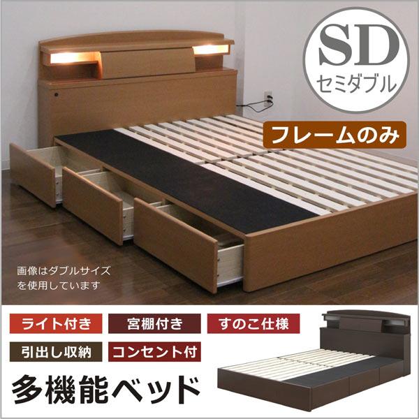 セミダブルベッド ベッド すのこベッド すのこ 収納付き 収納 コンセント付き 棚付き 宮付き 宮付 ライト付き