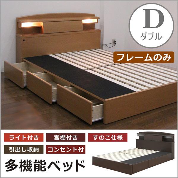 ダブルベッド ベッド すのこベッド すのこ 収納付き 収納 コンセント付き 棚付き 宮付き 宮付 ライト付き