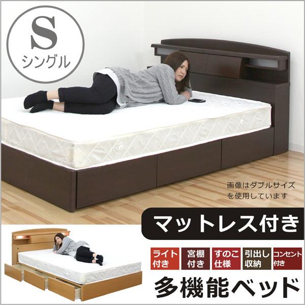 マットレス付き シングルベッド ベッド すのこベッド ベッドフレーム すのこ 収納付き 収納 コンセント付き