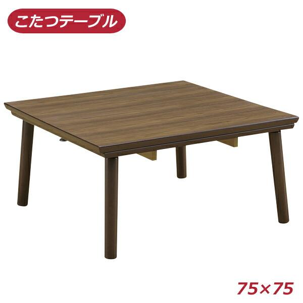 こたつ テーブル こたつテーブル 75 ブラウン 正方形 ローテーブル センターテーブル 座卓 ちゃぶ台 コンパクト 省スペース ウォールナット シンプル モダン おしゃれ 木製