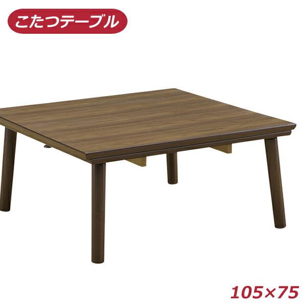こたつ テーブル こたつテーブル 105 ブラウン 正方形 ローテーブル センターテーブル 座卓 ちゃぶ台 コンパクト 省スペース ウォールナット シンプル モダン おしゃれ 木製