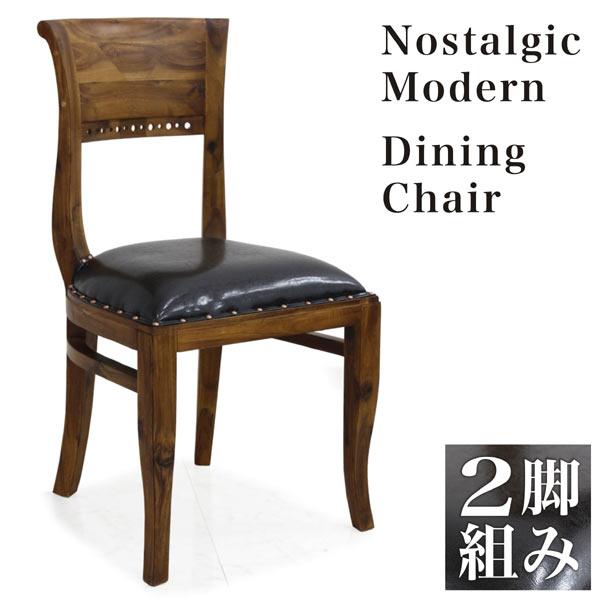 2脚入 ダイニングチェア 無垢 椅子 チェア ブラウン チェアのみ 単体 木製 長方形 西海岸 インテリア レトロ モダン デザイン