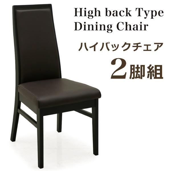 2脚入 ダイニングチェア ハイバック チェア 椅子 ブラウン チェアのみ 単体 座面 合成皮革 PVC 合皮 ラバーウッド 木製 おしゃれ インテリア モダン デザイン