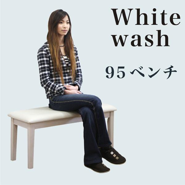 ホワイト ベンチ ダイニングベンチ 幅95cm ベンチのみ 単体 白 座面 合成皮革 PVC 合皮 ラバーウッド 北欧 モダン シンプル おしゃれ 人気 木製