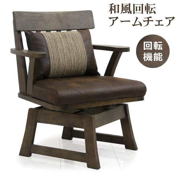 和風 ダイニングチェア 椅子 チェア 無垢材 1人掛け 肘付き 回転チェア x1 1人用 1P ブラウン ラバーウッド 木製 リビング ダイニング 和 和モダン おしゃれ