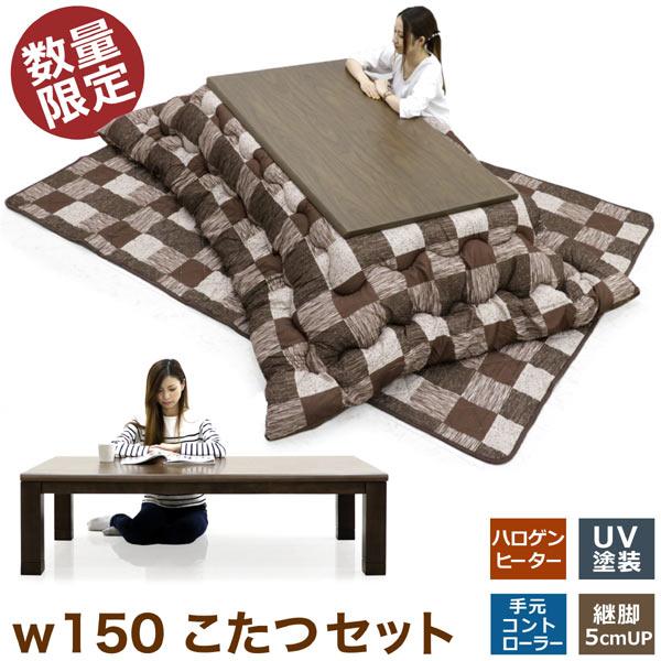 たつテーブル こたつ布団 3点セット 和風 こたつセット ブラウン 幅150cm 150幅 150×85 ブラウン 継ぎ脚