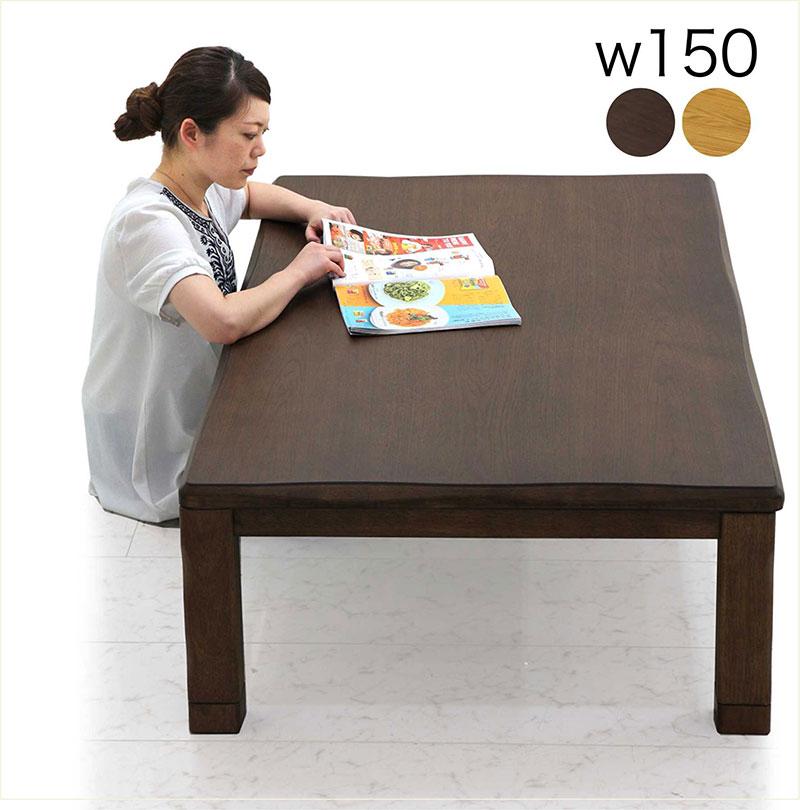 こたつ テーブル 幅150cm 高さ調節 ナチュラル ブラウン 選べる2色
