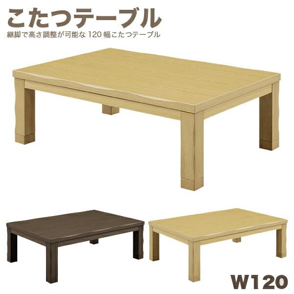 こたつ テーブル 幅120cm 高さ調節 ナチュラル ブラウン 選べる2色