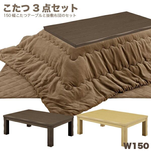 こたつ 3点 セット 幅150cm こたつテーブル 掛け敷きセット