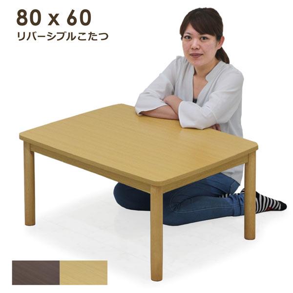 リバーシブル こたつ テーブル こたつテーブル 80 80×60