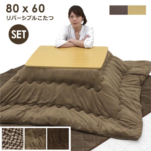 こたつ 3点 セット 幅80cm こたつテーブル 掛け敷きセット 長方形