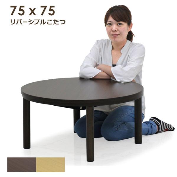 リバーシブル こたつ テーブル 丸 こたつテーブル 75