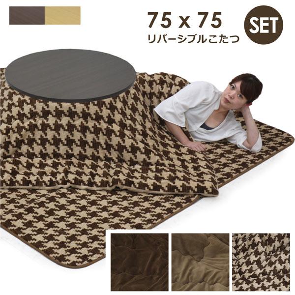 丸 こたつ 3点 セット 直径75cm こたつテーブル 掛け敷きセット