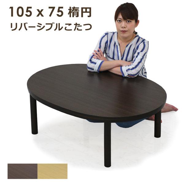 リバーシブル こたつ テーブル 楕円 こたつテーブル 105 105×75