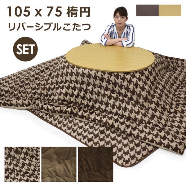 楕円 こたつ 3点 セット 幅105cm こたつテーブル 掛け敷きセット