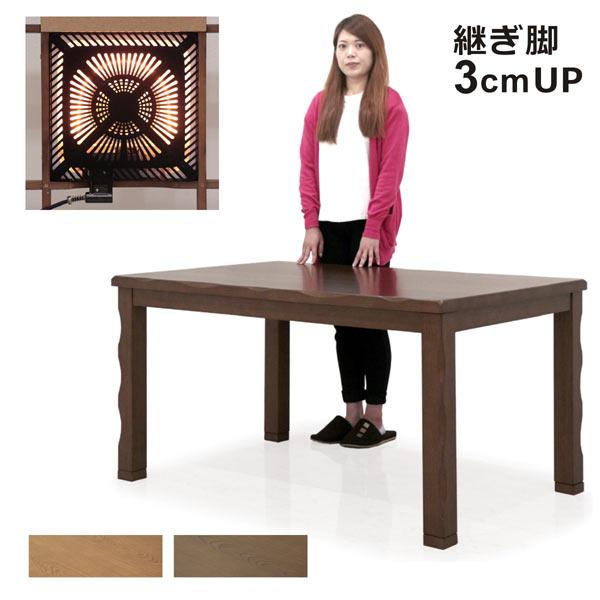 ハイタイプ こたつテーブル 幅135cm ダイニングテーブル 長方形