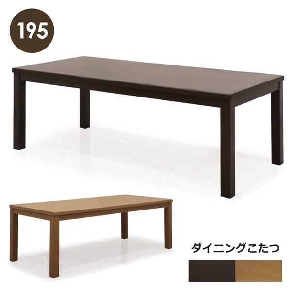 こたつ テーブル 195 ハイタイプ コタツ 195×90 大きめ 大型 ナチュラル ブラウン 選べる2色