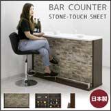 国産 バーカウンター カウンターテーブル 間仕切り テーブル 幅150cm 鏡面 ホワイト 白 ストーン柄 石 両面 キッチンカウンター